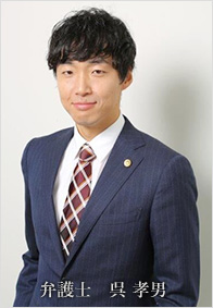弁護士 呉 孝男
